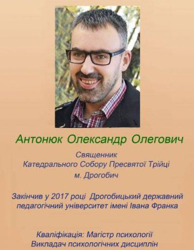 Антонюк Олександр