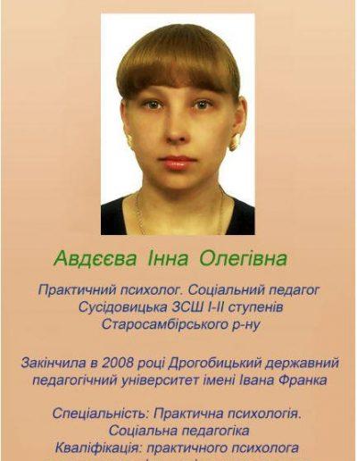 Авдєєва Інна