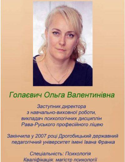 Голаєвич Ольга
