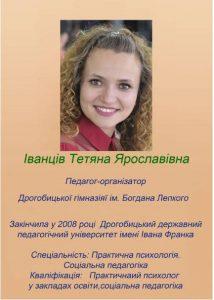 Іванців Тетяна