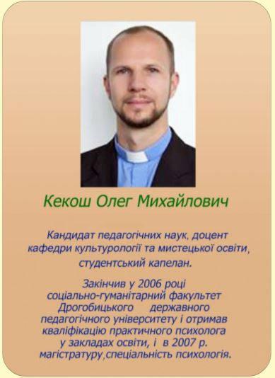 Кекош Олег