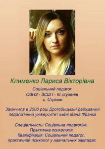 Клименко Лариса