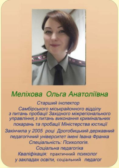 Меліхова Ольга