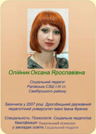 Олійник Оксана