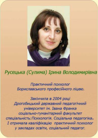 Русецька (Сулима) Ірина