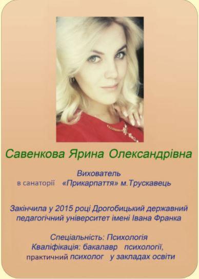 Савенкова Ярина