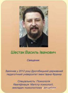 Шестак Василь