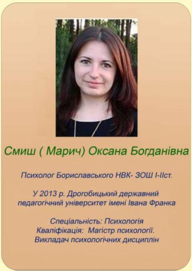 Смиш (Марич) Оксана