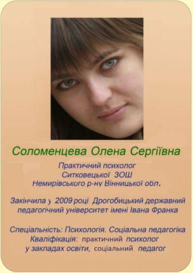 Соломенцева Олена