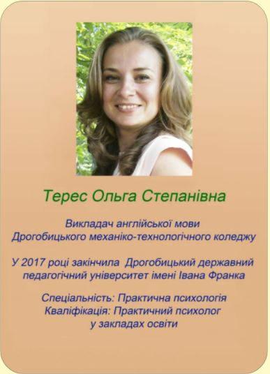 Терес Ольга