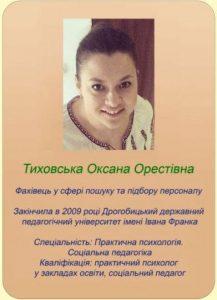 Тиховська Оксана
