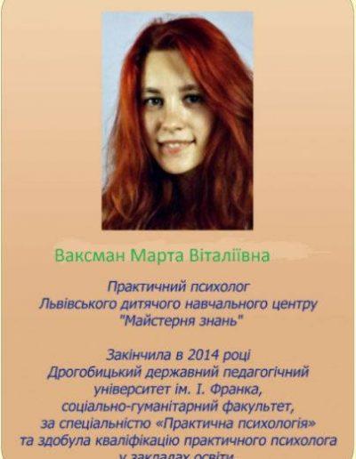 Ваксман Марта