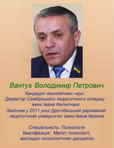Вантух Володимир