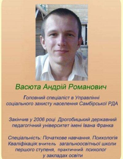 Васюта АндрійJPG