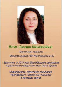 Вітик Оксана