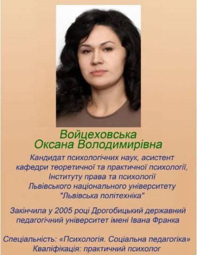 Войцеховська Оксана