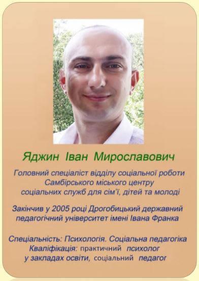 Яджин Іван
